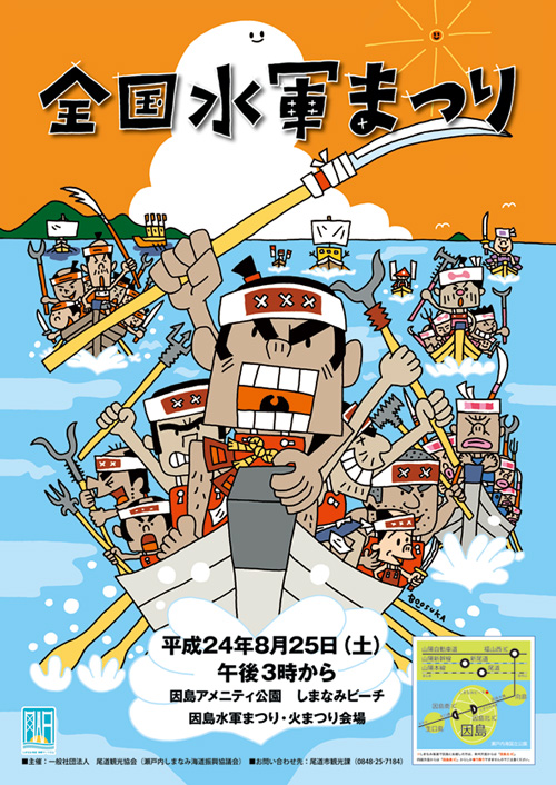 2012 全国水軍まつり ポスター