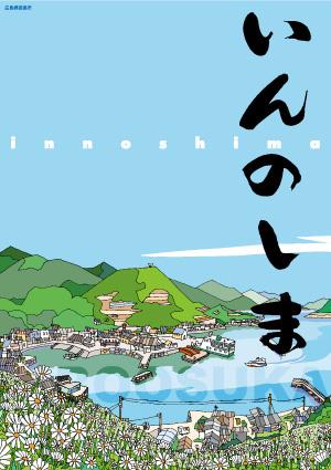2002 因島観光ポスター