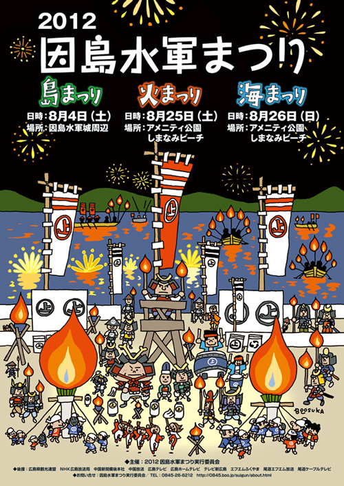 2012 因島水軍まつり ポスター