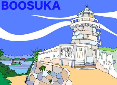 大浜碕灯台